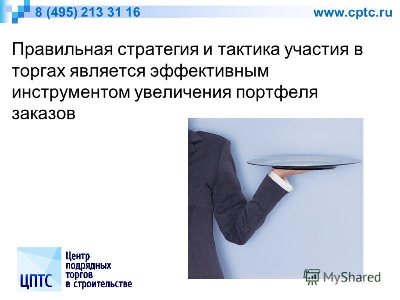 Правильная стратегия и тактика участия в торгах является эффективным инструментом увеличения портфеля заказов 8 (495) 213 31 16 www.cptc.ru