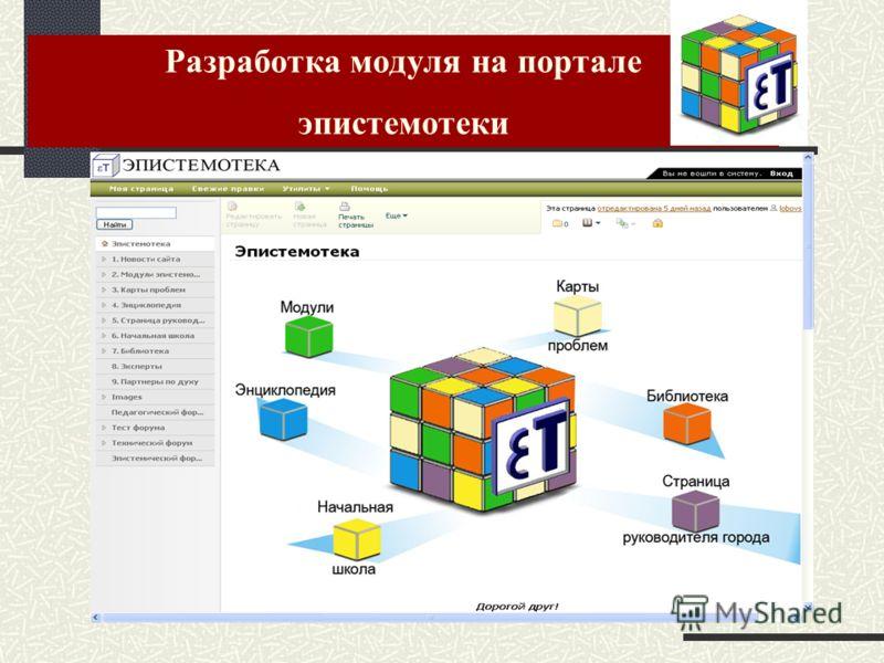 Разработка модуля на портале эпистемотеки