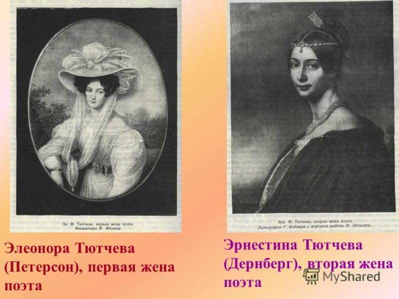 Элеонора Тютчева (Петерсон), первая жена поэта Эрнестина Тютчева (Дернберг), вторая жена поэта