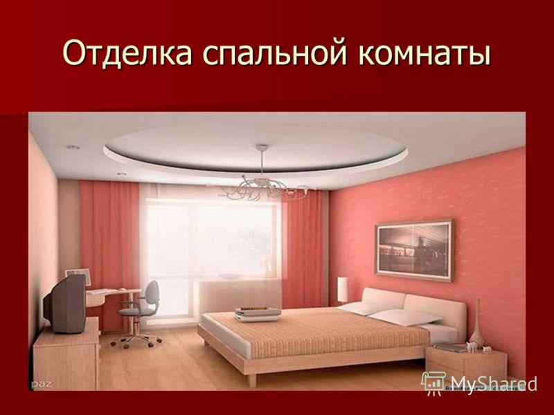 Отделка спальной комнаты