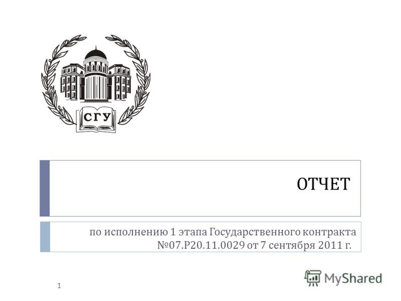 ОТЧЕТ по исполнению 1 этапа Государственного контракта 07. Р 20.11.0029 от 7 сентября 2011 г. 1