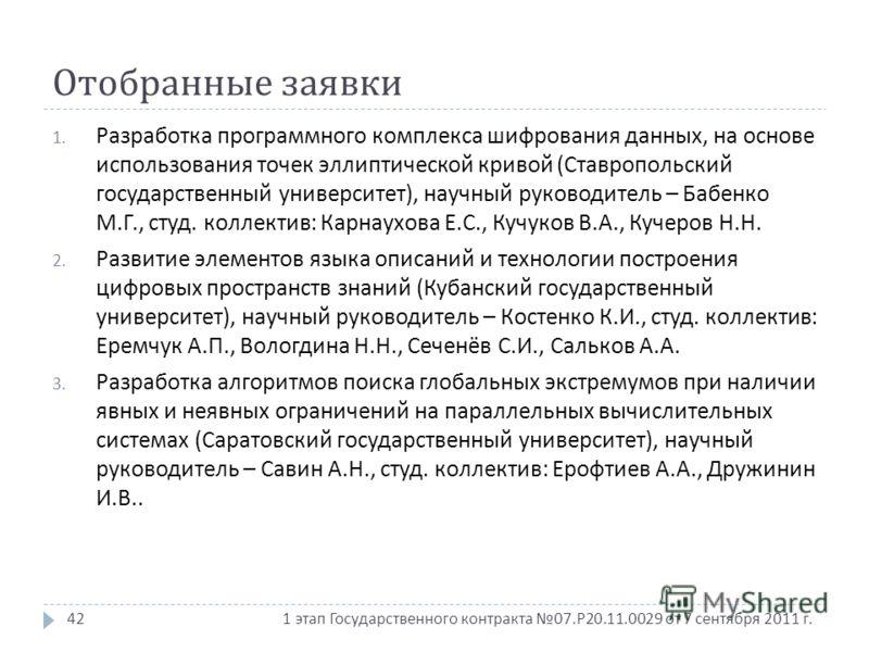 1 этап Государственного контракта 07. Р 20.11.0029 от 7 сентября 2011 г. Отобранные заявки 1. Разработка программного комплекса шифрования данных, на основе использования точек эллиптической кривой ( Ставропольский государственный университет ), науч