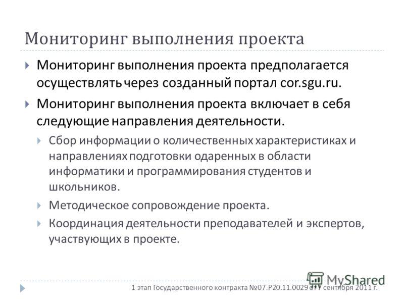 1 этап Государственного контракта 07. Р 20.11.0029 от 7 сентября 2011 г. Мониторинг выполнения проекта Мониторинг выполнения проекта предполагается осуществлять через созданный портал cor. sgu. ru. Мониторинг выполнения проекта включает в себя следую