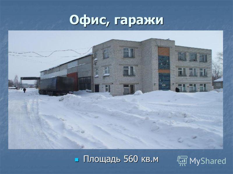 Офис, гаражи Площадь 560 кв.м Площадь 560 кв.м