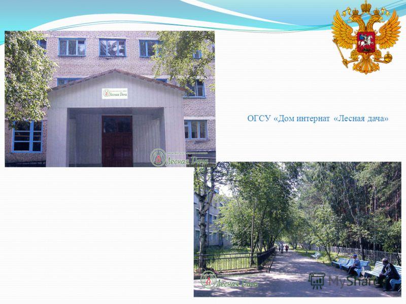 ОГСУ «Дом интернат «Лесная дача»