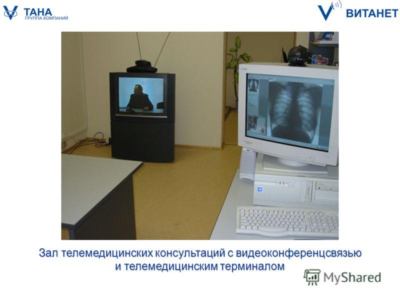 Зал телемедицинских консультаций с видеоконференцсвязью и телемедицинским терминалом
