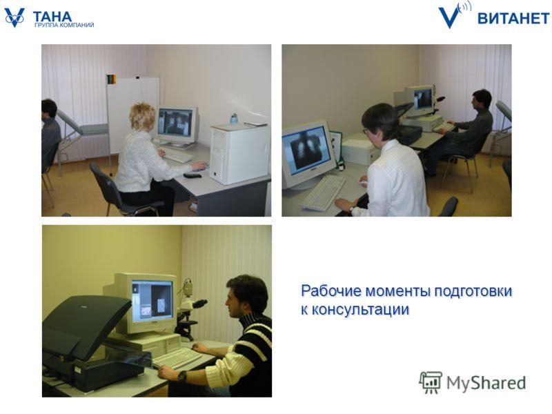 Рабочие моменты подготовки к консультации