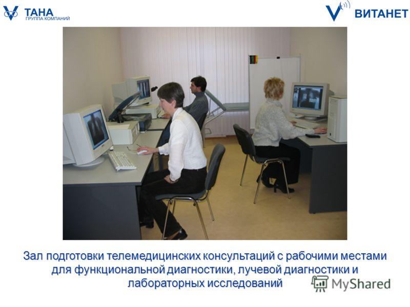 Зал подготовки телемедицинских консультаций с рабочими местами для функциональной диагностики, лучевой диагностики и лабораторных исследований
