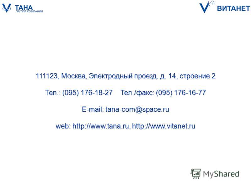 111123, Москва, Электродный проезд, д. 14, строение 2 Тел.: (095) 176-18-27Тел./факс: (095) 176-16-77 E-mail: tana-com@space.ru web: http://www.tana.ru, http://www.vitanet.ru