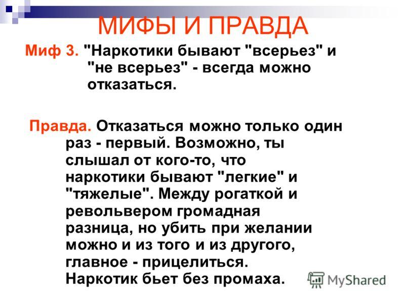МИФЫ И ПРАВДА Миф 3.