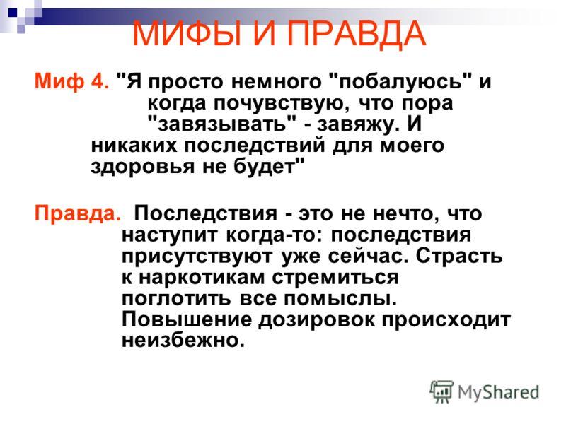 МИФЫ И ПРАВДА Миф 4.