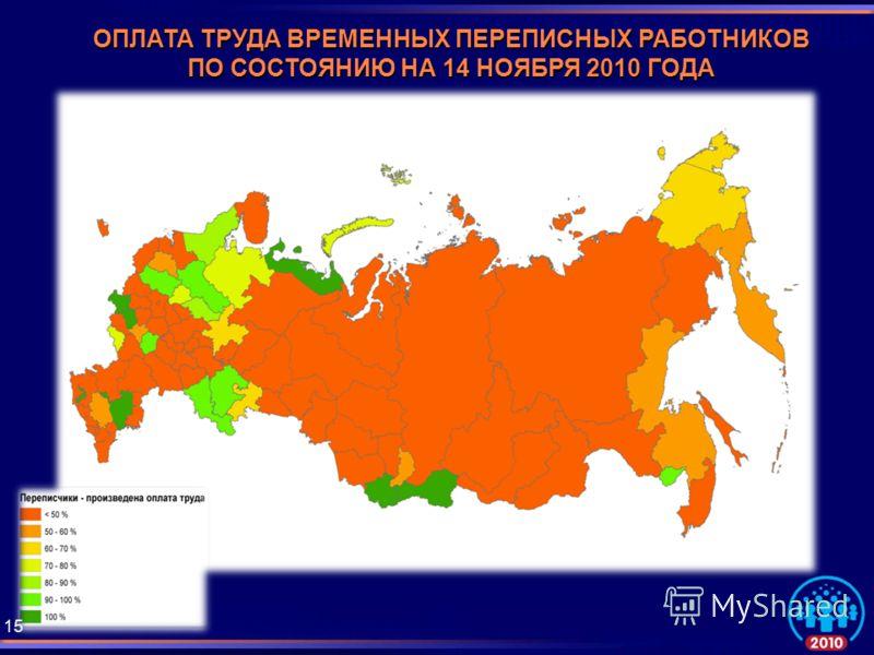 ОПЛАТА ТРУДА ВРЕМЕННЫХ ПЕРЕПИСНЫХ РАБОТНИКОВ ПО СОСТОЯНИЮ НА 14 НОЯБРЯ 2010 ГОДА 15
