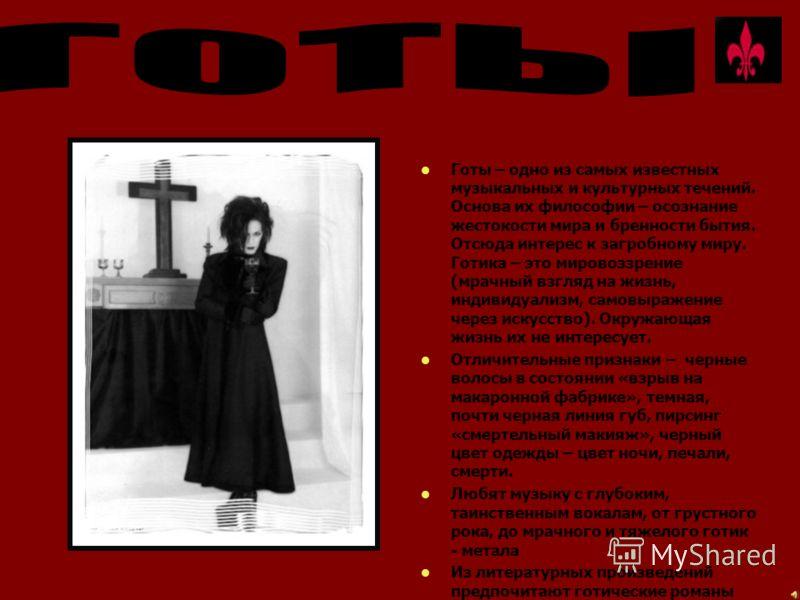 Самым актуальным в России молодежным движением сегодня считается ЭМО – новое течение в русской культуре: культ эмоций и чувств. Это рафинированная воплощенная инфантильность: образ эмо – ранимый, депрессивный подросток, который своей чувствительность