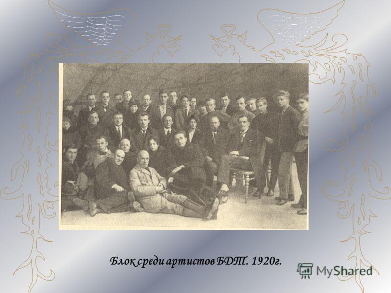 Блок среди артистов БДТ. 1920г.