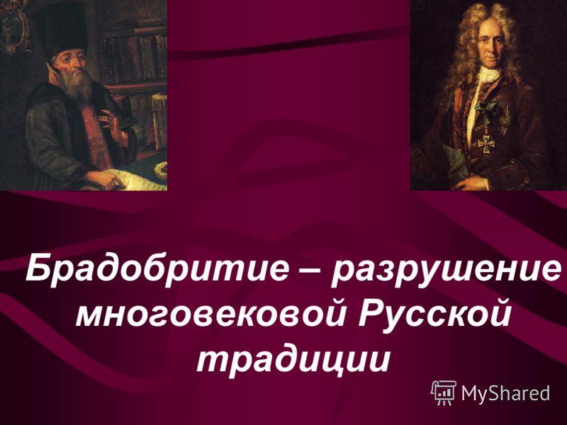 Церковная реформа В новом 1700 году был издан указ о создании в Москве первых аптек; другимуказом запрещалось ношение ножей под страхом кнута или ссылки. В 1701 г.либеральный дух нового царствования был выражен в ряде указов: воспрещалосьпадать на ко