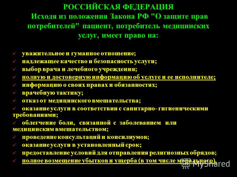 РОССИЙСКАЯ ФЕДЕРАЦИЯ Исходя из положения Закона РФ
