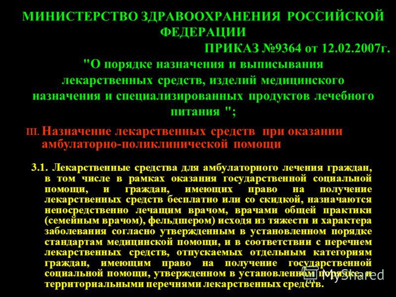 МИНИСТЕРСТВО ЗДРАВООХРАНЕНИЯ РОССИЙСКОЙ ФЕДЕРАЦИИ ПРИКАЗ 9364 от 12.02.2007г.