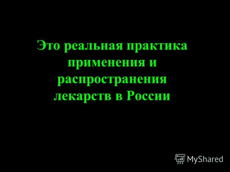 Это реальная практика применения и распространения лекарств в России