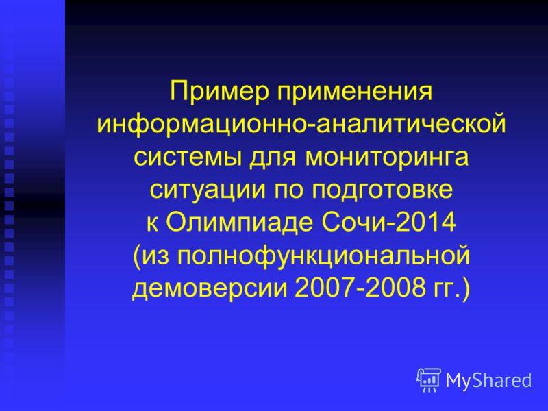 Пример применения информационно-аналитической системы для мониторинга ситуации по подготовке к Олимпиаде Сочи-2014 (из полнофункциональной демоверсии 2007-2008 гг.)