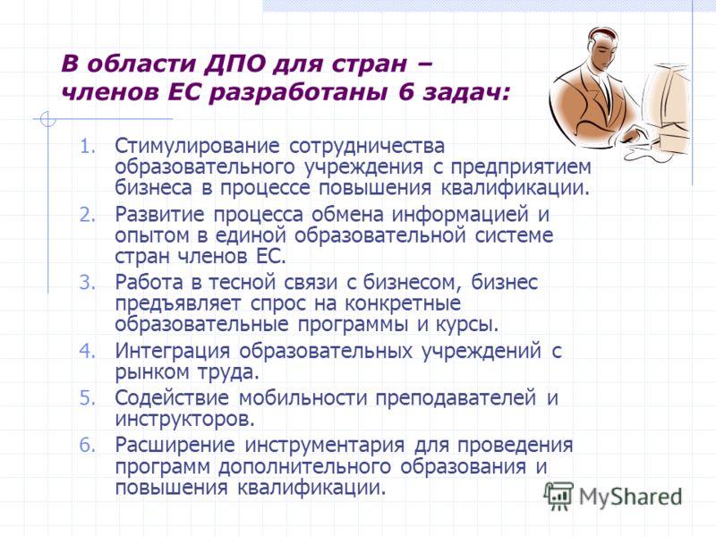 1. Стимулирование сотрудничества образовательного учреждения с предприятием бизнеса в процессе повышения квалификации. 2. Развитие процесса обмена информацией и опытом в единой образовательной системе стран членов ЕС. 3. Работа в тесной связи с бизне