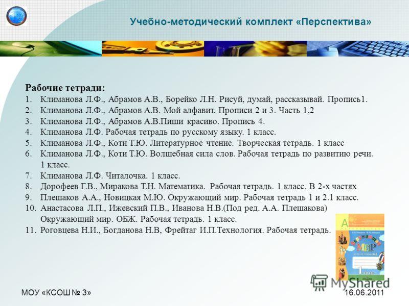МОУ «КСОШ 3»16.06.2011 Учебно-методический комплекс «Перспектива» Подробную информацию об УМК «Перспектива» можно получить на сайте: http://www.prosv.ru/umk/perspektiva http://www.prosv.ru/umk/perspektiva Система учебников «Перспектива» включена в Фе