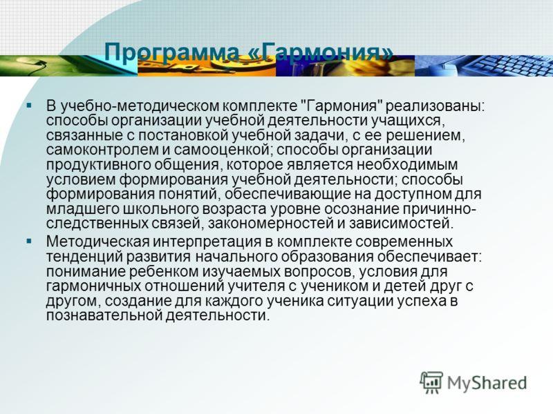 Начальные классы (1-4) программа «Гармония» под редакцией Н.Б.Истоминой