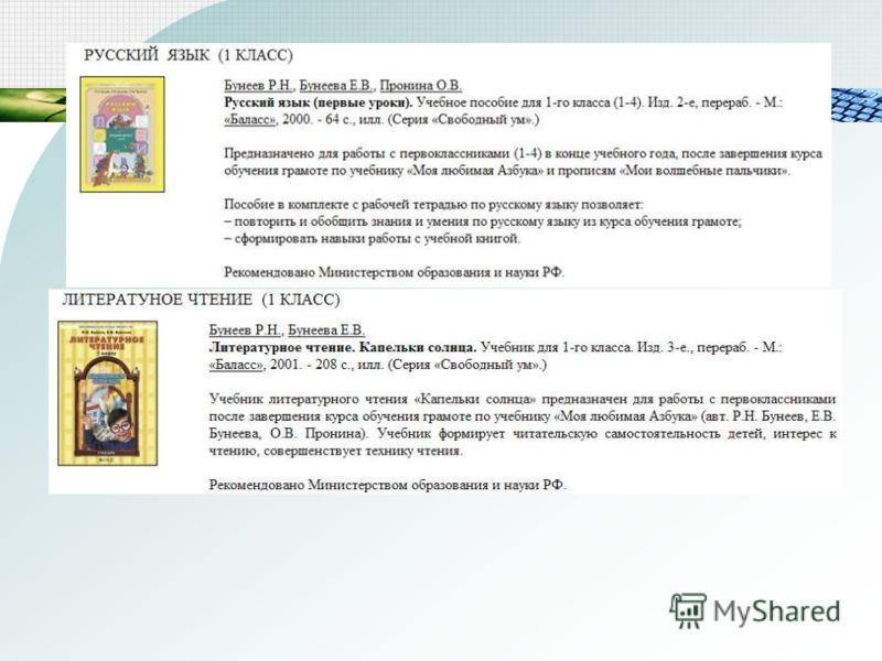 Учебно-методический комплект «Школа 2100»