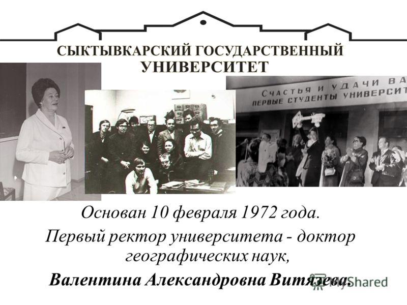 Основан 10 февраля 1972 года. Первый ректор университета - доктор географических наук, Валентина Александровна Витязева.