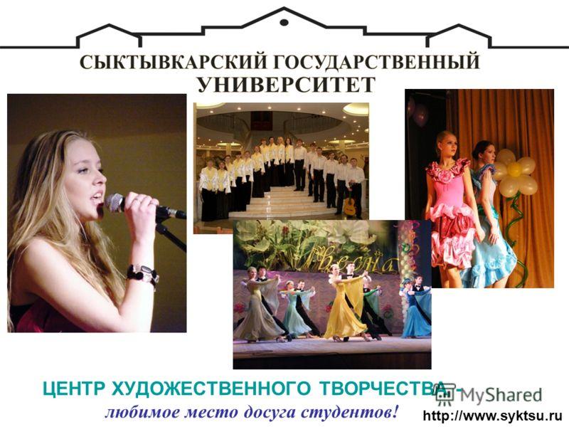 ЦЕНТР ХУДОЖЕСТВЕННОГО ТВОРЧЕСТВА - любимое место досуга студентов! http://www.syktsu.ru