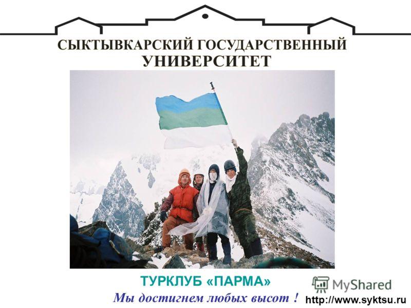 ТУРКЛУБ «ПАРМА» Мы достигнем любых высот ! http://www.syktsu.ru