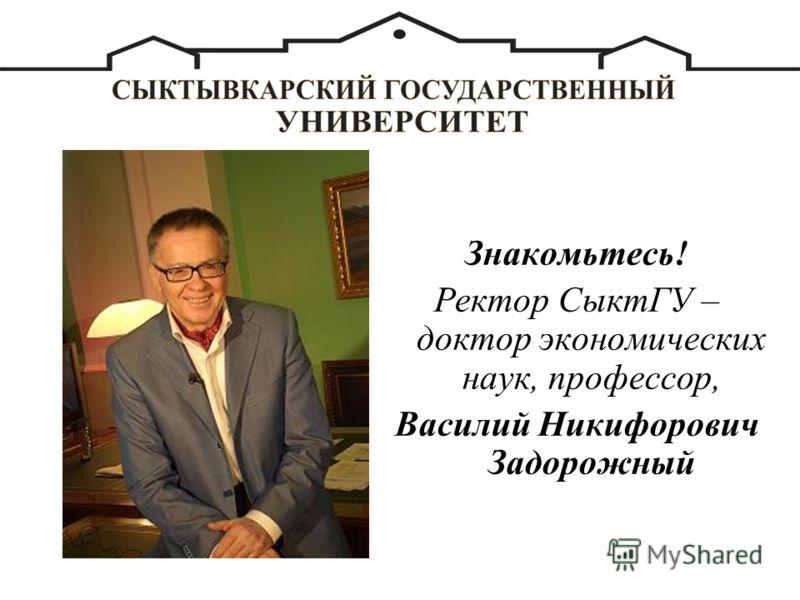 Знакомьтесь! Ректор СыктГУ – доктор экономических наук, профессор, Василий Никифорович Задорожный