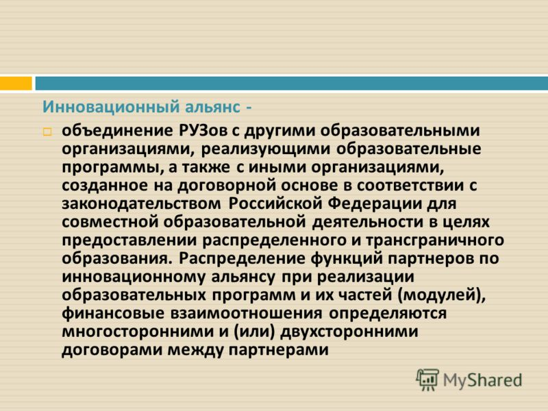 Инновационный альянс - объединение РУЗов с другими образовательными организациями, реализующими образовательные программы, а также с иными организациями, созданное на договорной основе в соответствии с законодательством Российской Федерации для совме