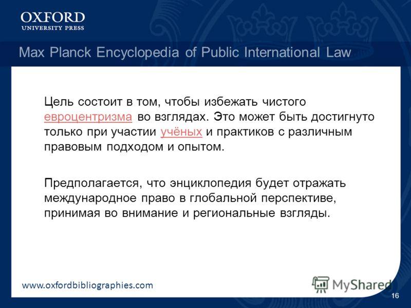 www.oxfordbibliographies.com 16 Max Planck Encyclopedia of Public International Law Цель состоит в том, чтобы избежать чистого евроцентризма во взглядах. Это может быть достигнуто только при участии учёных и практиков с различным правовым подходом и