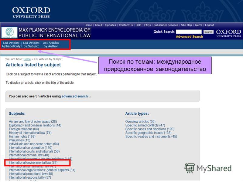 www.oxfordbibliographies.com 17 Поиск по темам: международное природоохранное законодательство