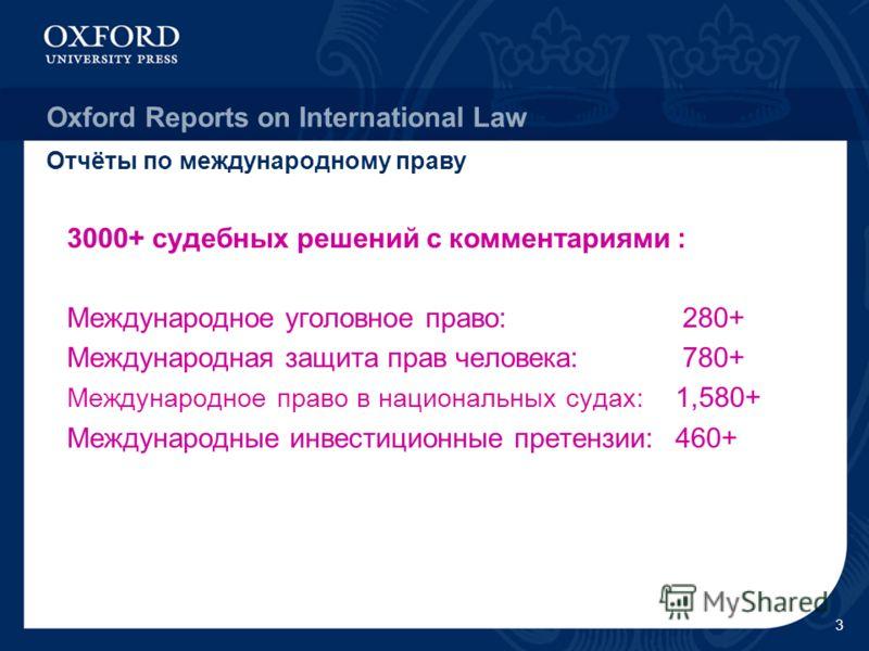 www.oxfordbibliographies.com 3 Oxford Reports on International Law 3000+ судебных решений с комментариями : Международное уголовное право: 280+ Международная защита прав человека: 780+ Международное право в национальных судах: 1,580+ Международные ин