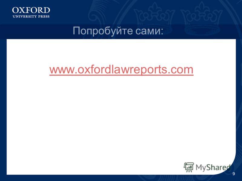 9 Попробуйте сами: www.oxfordlawreports.com