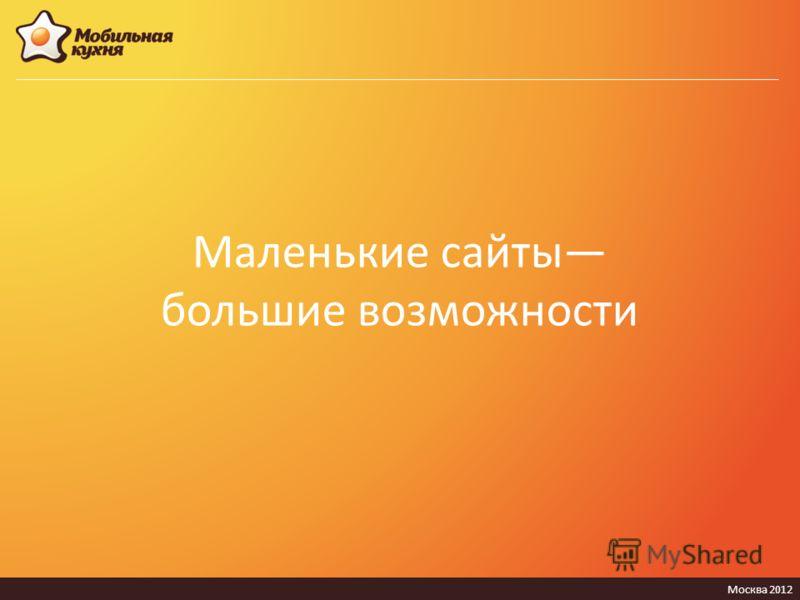 Маленькие сайты большие возможности Москва 2012