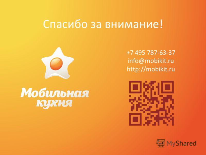 Спасибо за внимание! +7 495 787-63-37 info@mobikit.ru http://mobikit.ru