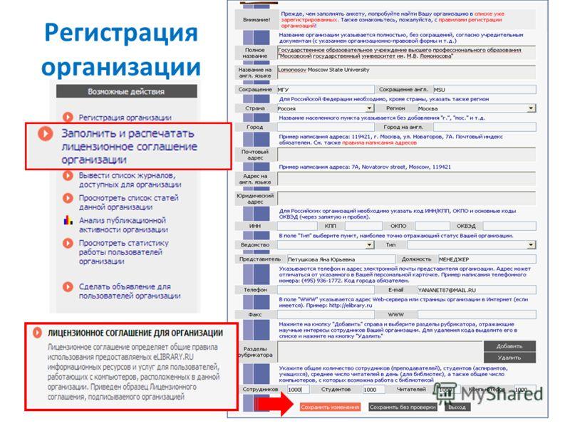 Регистрация организации
