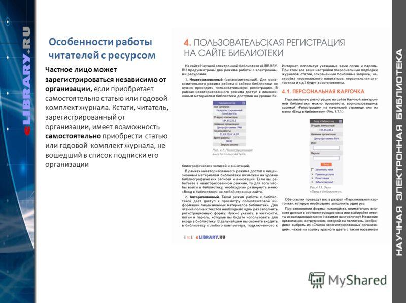 Особенности работы читателей с ресурсом Частное лицо может зарегистрироваться независимо от организации, если приобретает самостоятельно статью или годовой комплект журнала. Кстати, читатель, зарегистрированный от организации, имеет возможность самос