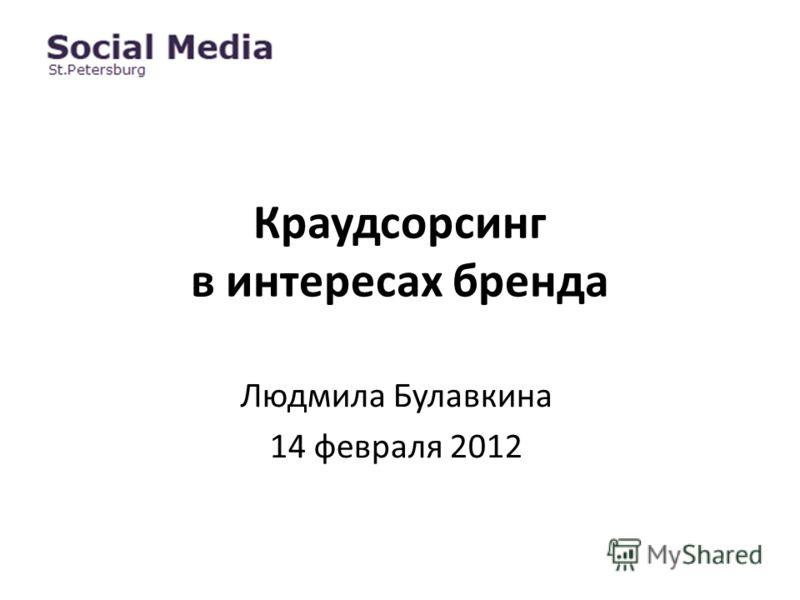 Краудсорсинг в интересах бренда Людмила Булавкина 14 февраля 2012