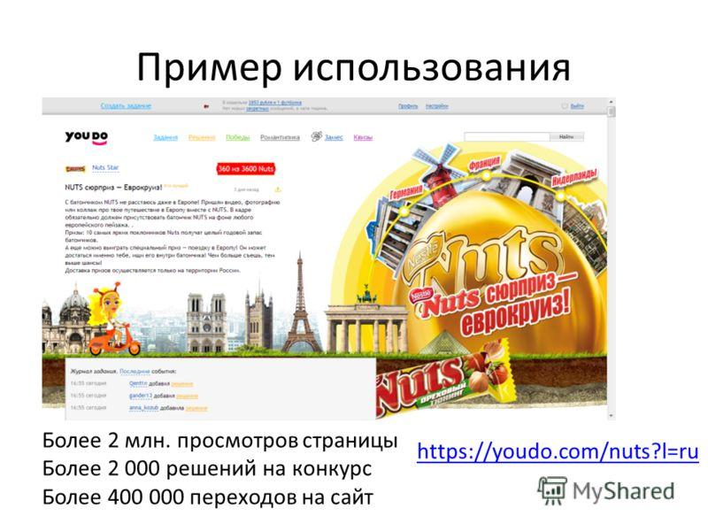 Пример использования Более 2 млн. просмотров страницы Более 2 000 решений на конкурс Более 400 000 переходов на сайт https://youdo.com/nuts?l=ru
