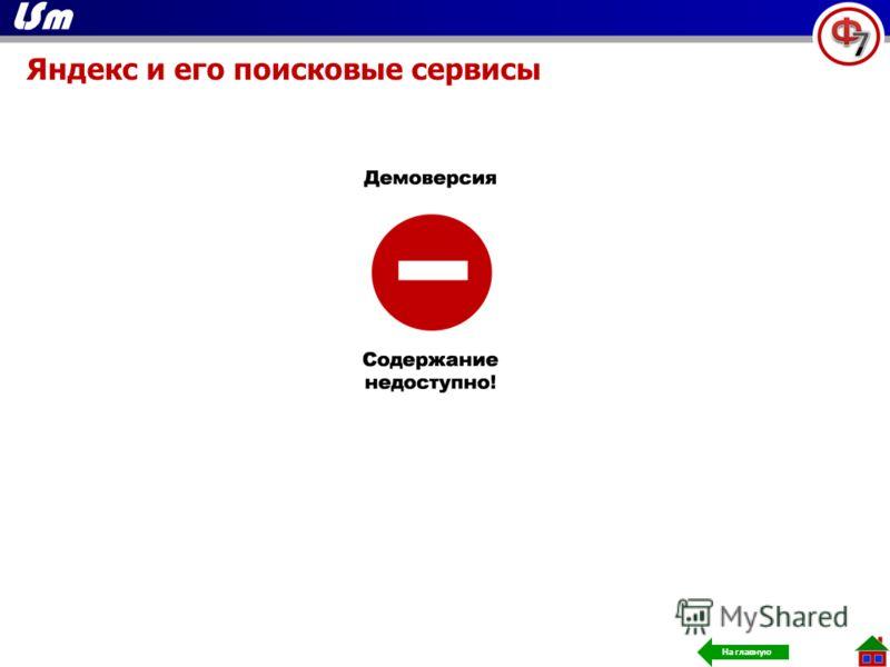 Яндекс и его поисковые сервисы На главную