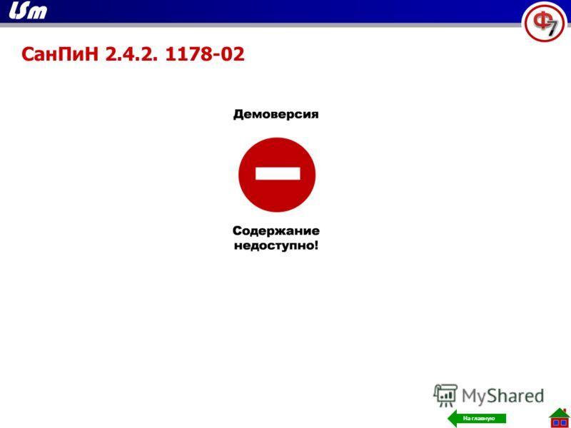 СанПиН 2.4.2. 1178-02 На главную