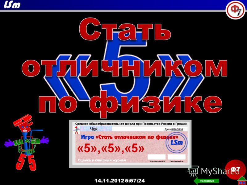 Ф7 LSm 14.11.2012 5:59:28 На главную