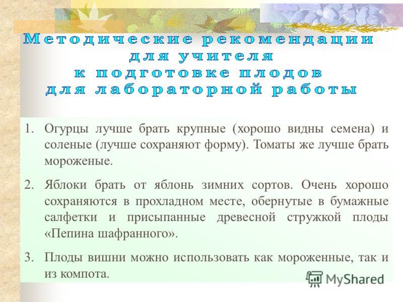 Названия растенийПлод сухой или сочный Количество семян Тип плода 1.Фасоль 2.Пшеница 3.Томат 4.Пастушья сумка 5.Огурец 6.Яблоня 7.Вишня Типы плодов