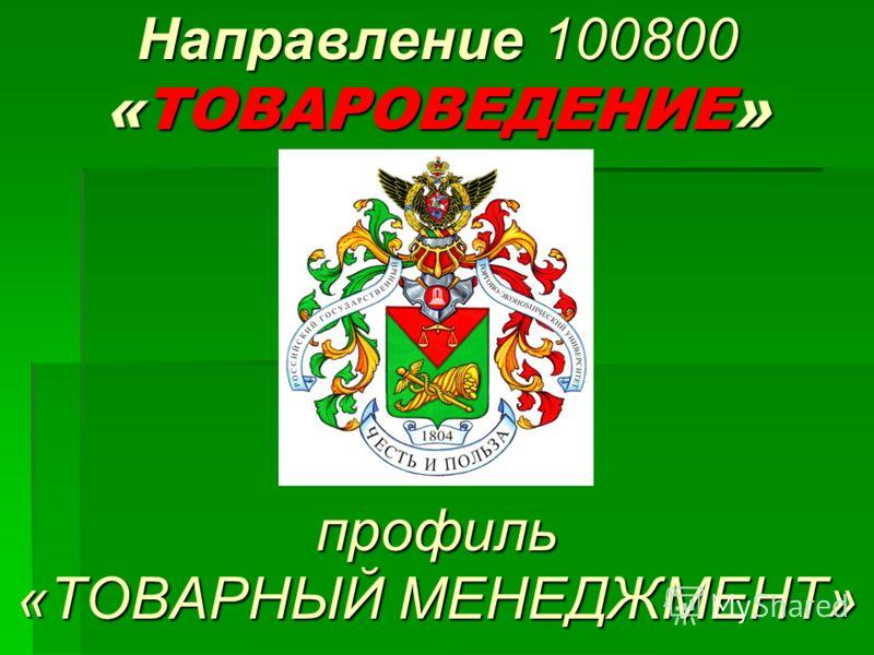 Направление 100800 «ТОВАРОВЕДЕНИЕ» профиль «ТОВАРНЫЙ МЕНЕДЖМЕНТ»
