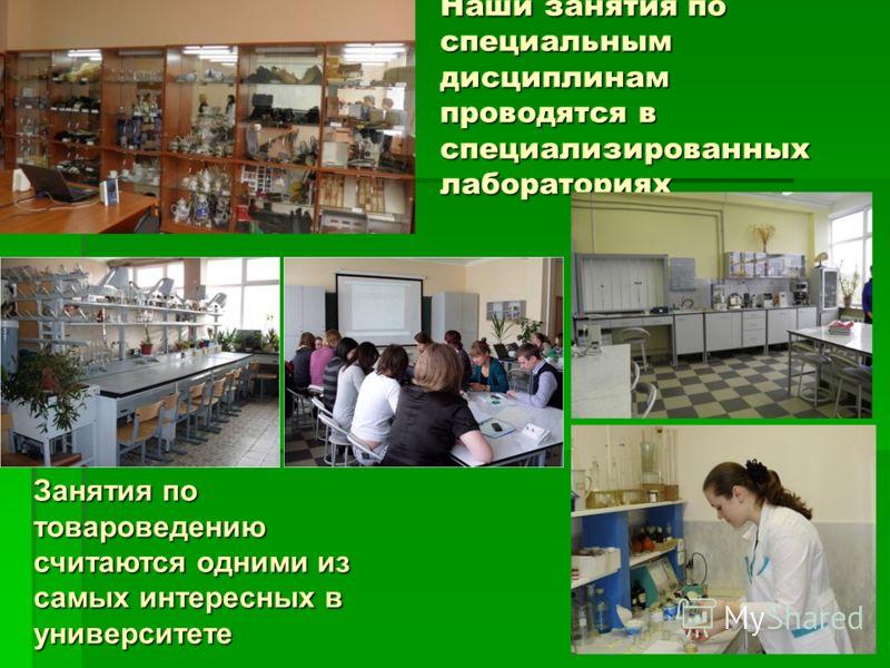 Наши занятия по специальным дисциплинам проводятся в специализированных лабораториях Занятия по товароведению считаются одними из самых интересных в университете