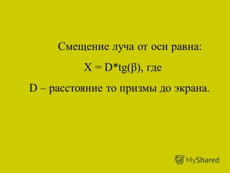 Смещение луча от оси равна: X = D*tg(β), где D – расстояние то призмы до экрана.