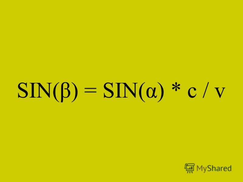 SIN(β) = SIN(α) * c / v
